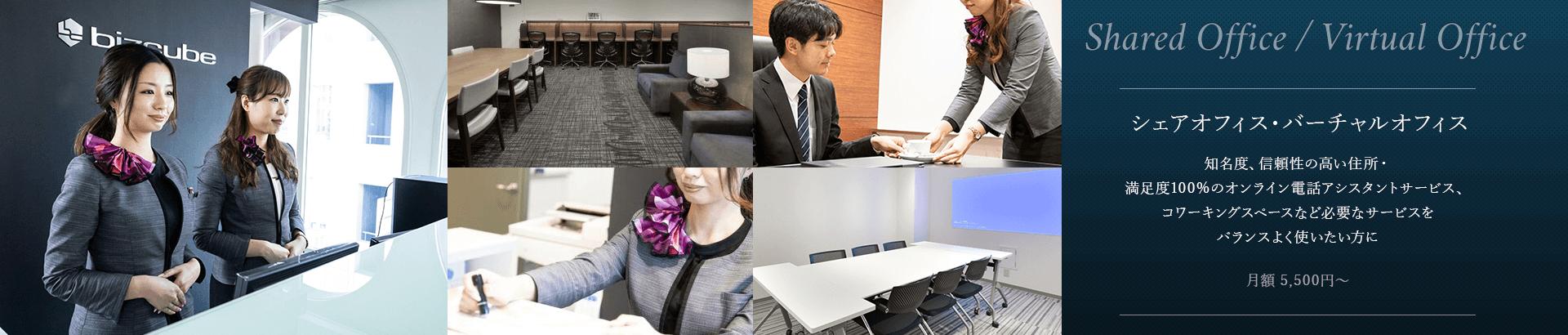 Share Office / Virtual Office シェアオフィス・バーチャルオフィス