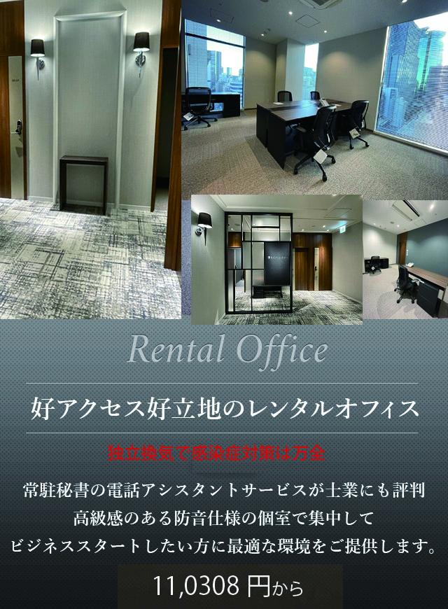 Rental Office 好アクセス好立地のレンタルオフィス