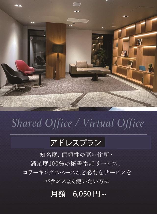 Shared Office Virtual Office シェアオフィス・バーチャルオフィス
