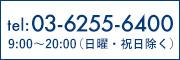 お電話での内覧お申し込み・お問い合わせ tel:03-6255-6400