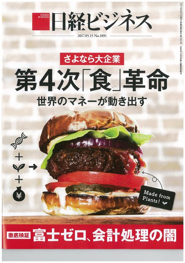 日経ビジネス20170515号
