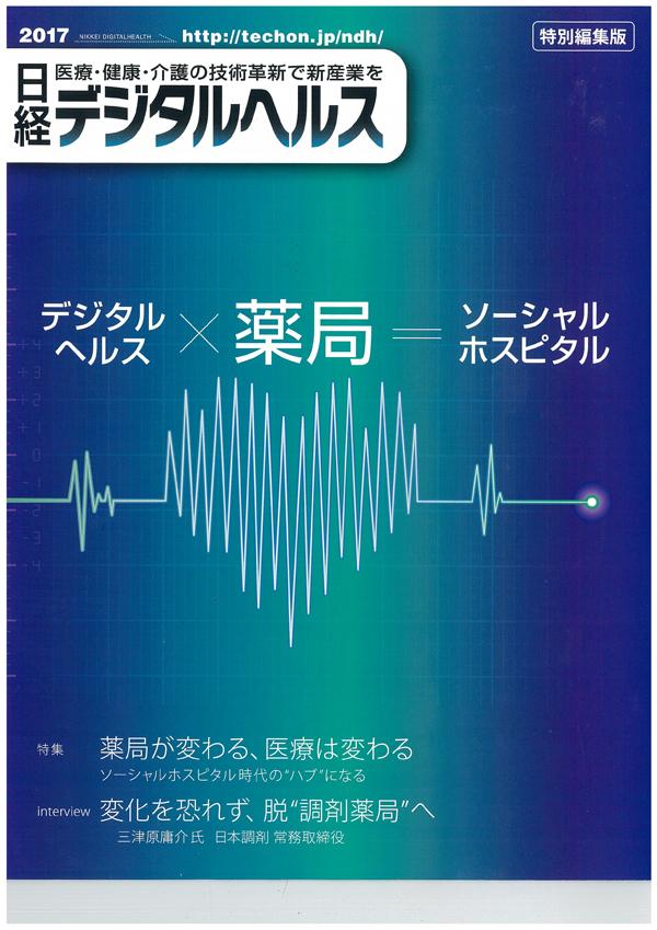 日経ビジネス20170306号付録日経デジタルヘルス
