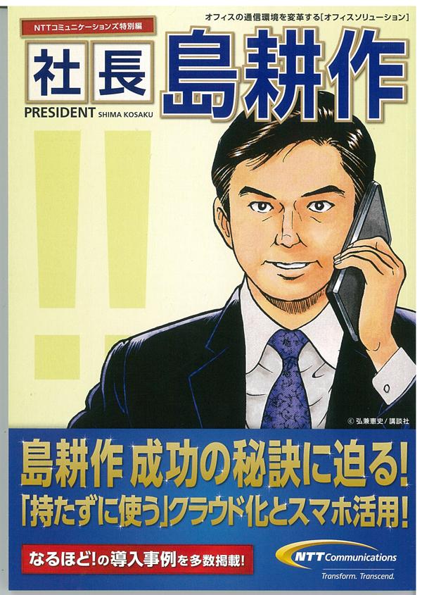 東洋経済20161203号付録社長島耕作