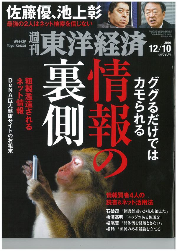 東洋経済20161210号