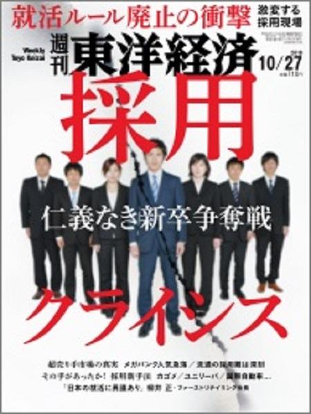 東洋経済20181027号