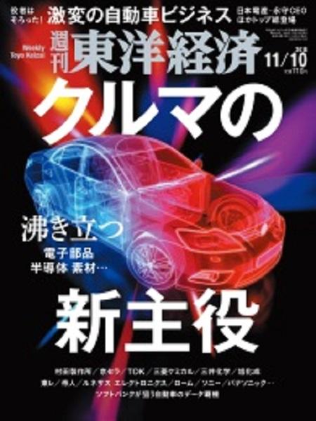 東洋経済20181110号