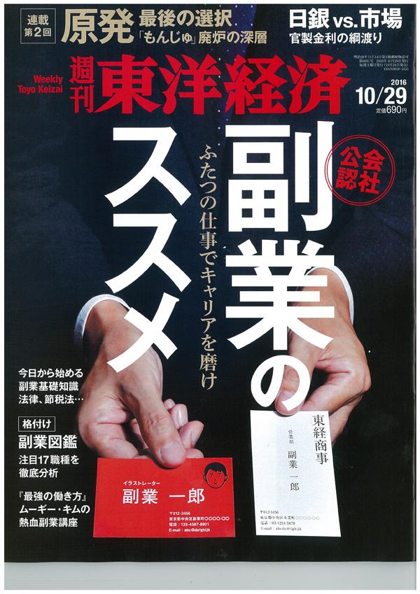 東洋経済20161029号