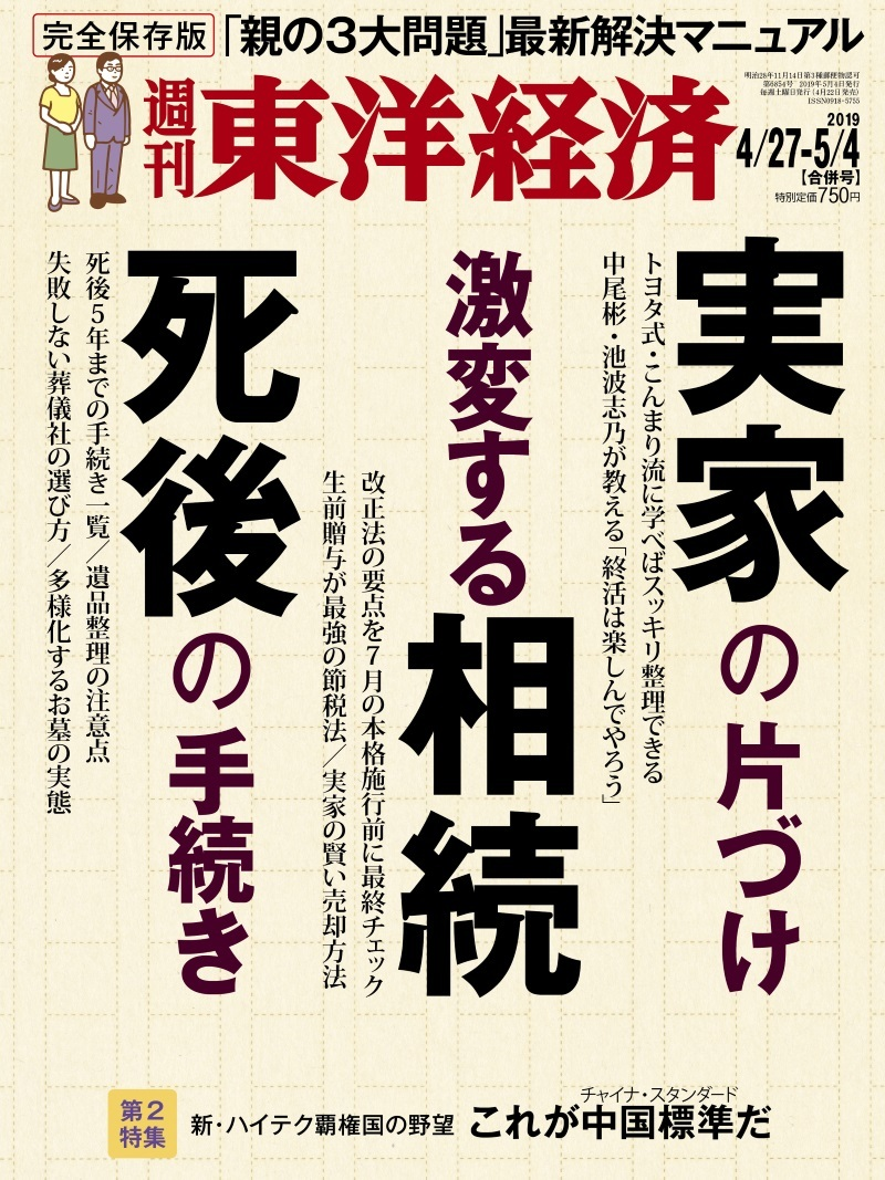 東洋経済20190427-0504合併号