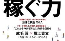 東洋経済20190720号