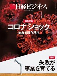 日経ビジネス20200302号