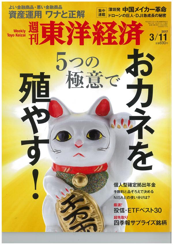 東洋経済20170311号