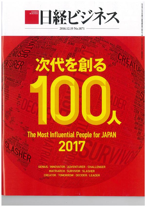 日経ビジネス20161219号
