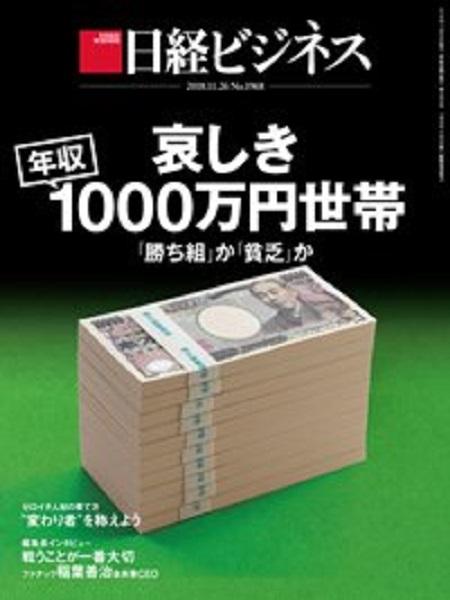 日経ビジネス20181126号