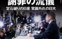 日経ビジネス20181217号
