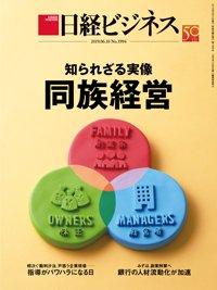 日経ビジネス20190610号