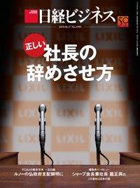 日経ビジネス20190617号