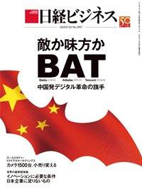 日経ビジネス20190701号