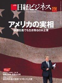 日経ビジネス20190729号