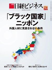 日経ビジネス20190819号