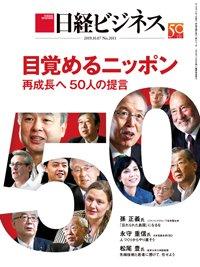 日経ビジネス20191007号