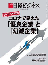 日経ビジネス20200706号