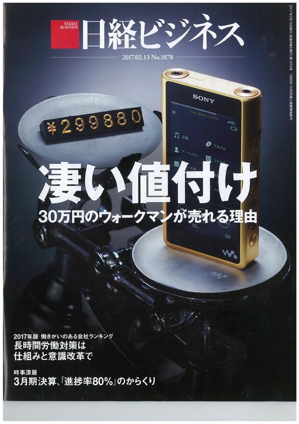 日経ビジネス20170213号