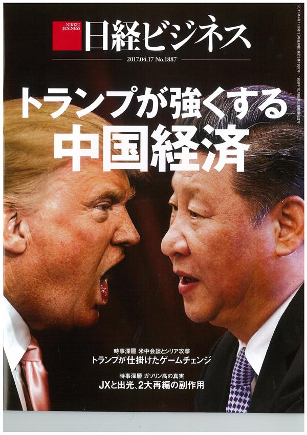 日経ビジネス20170417号