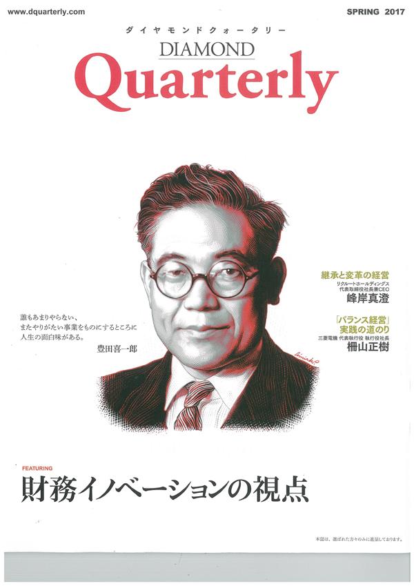 ハーバード・ビジネス・レビュー2017年5月号付録1