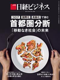 日経ビジネス20201005号