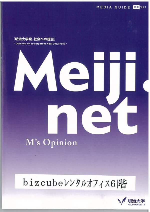 日経ビジネス20170403号付録