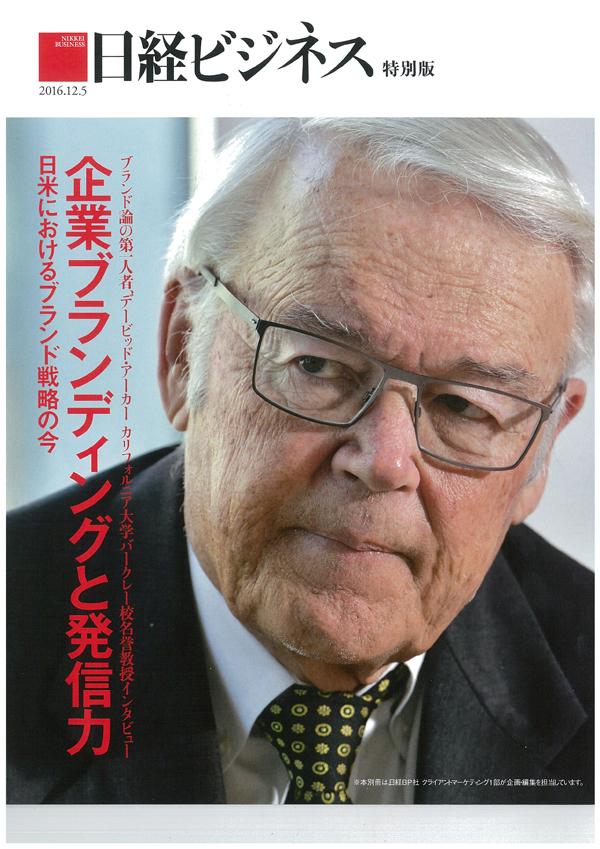 日経ビジネス20161205号特別版