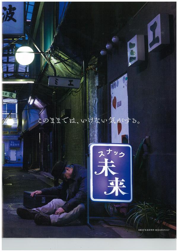 日経ビジネス20170220号付録