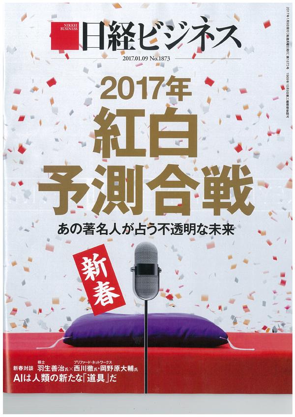 日経ビジネス20170109号