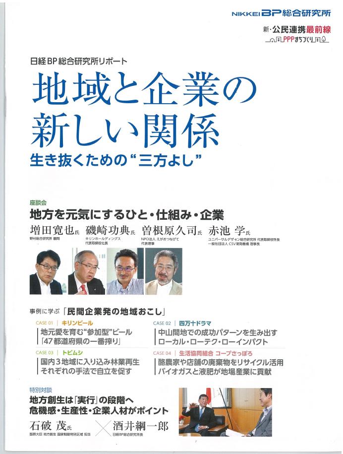 日経ビジネス20160808・15合併付録