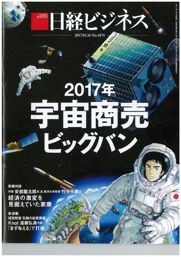 日経ビジネス20170116号