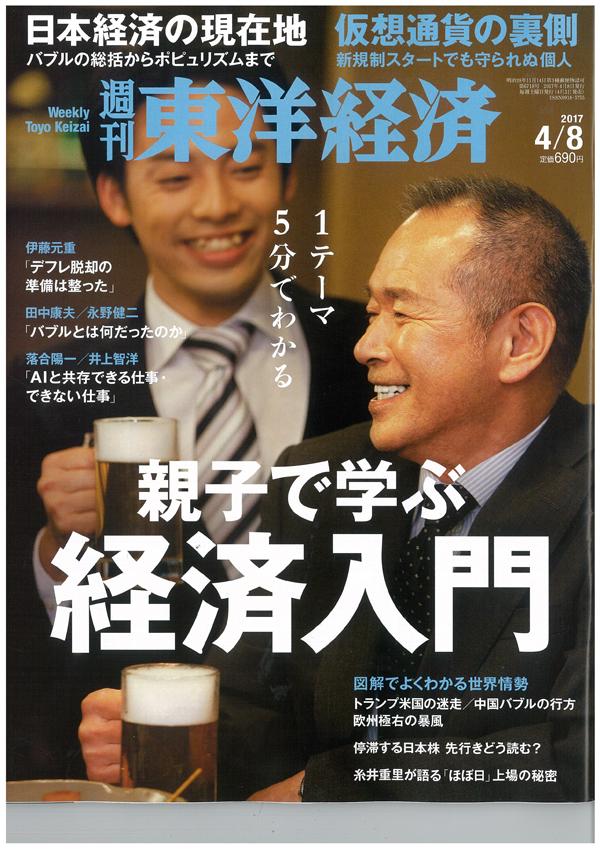 東洋経済20170408号
