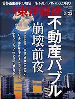 東洋経済20190323号
