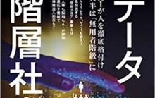 東洋経済20181201号