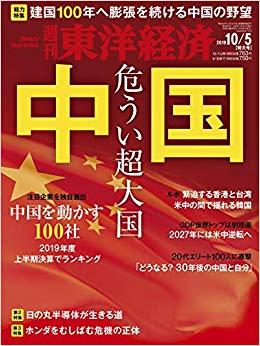 東洋経済20191005号