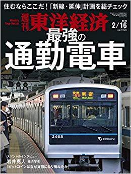 東洋経済20190216号