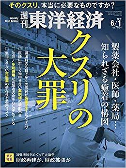 東洋経済20190601号
