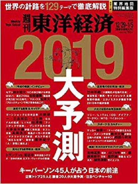 東洋経済20181229-20190105号