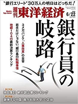 東洋経済20190622号