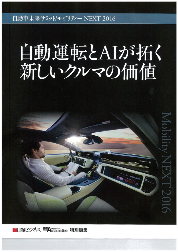 日経ビジネス20160912号