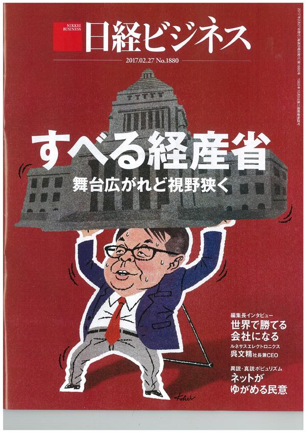 日経ビジネス20170227号