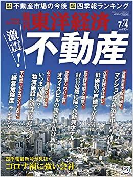 東洋経済20200704号