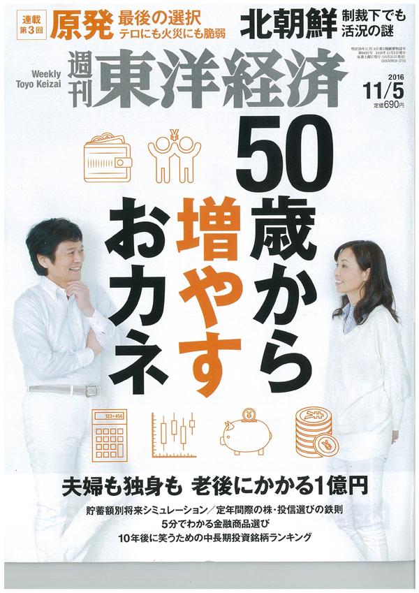東洋経済20161105号