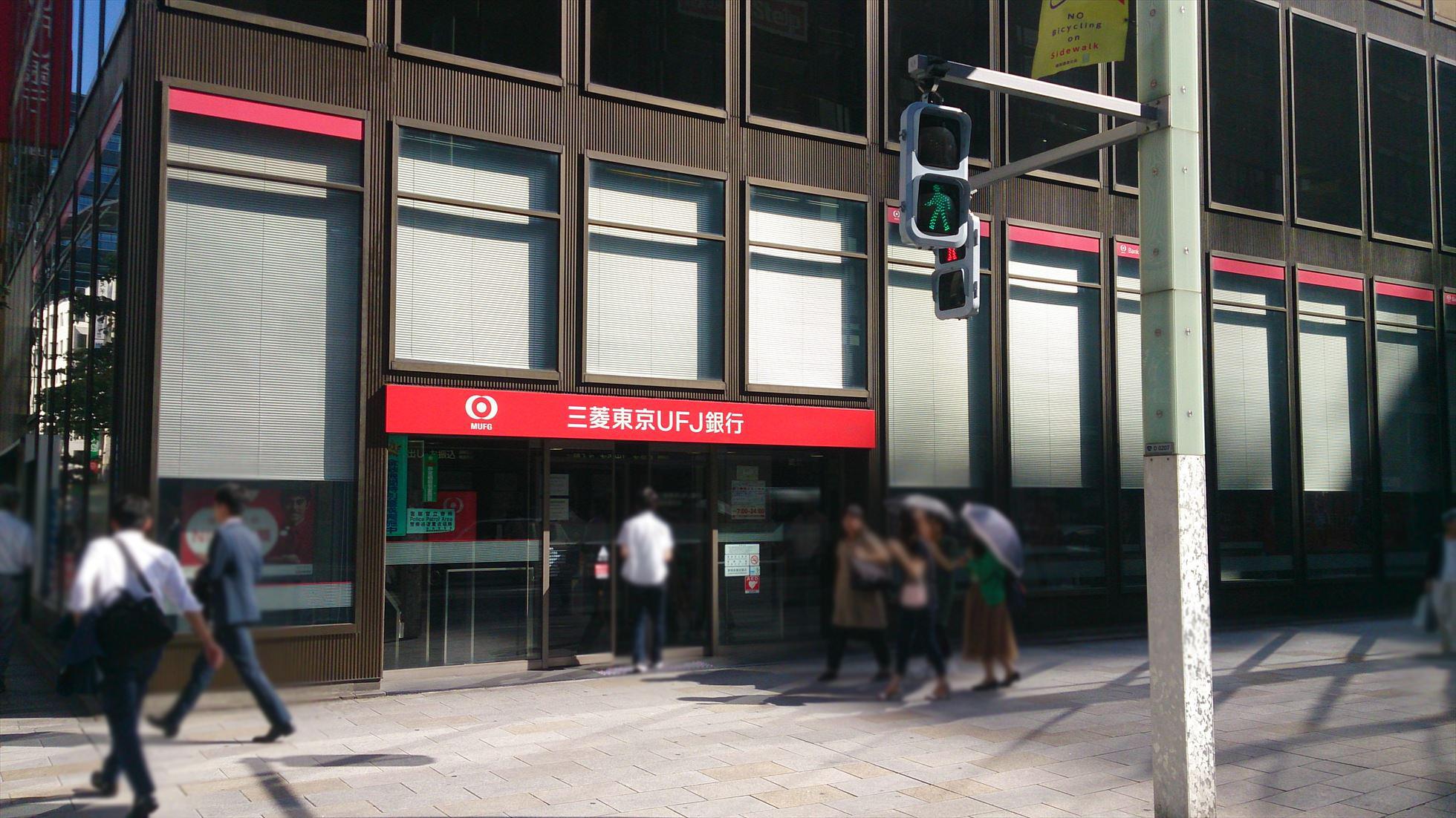 三菱東京UFJ銀行「銀座通支店」