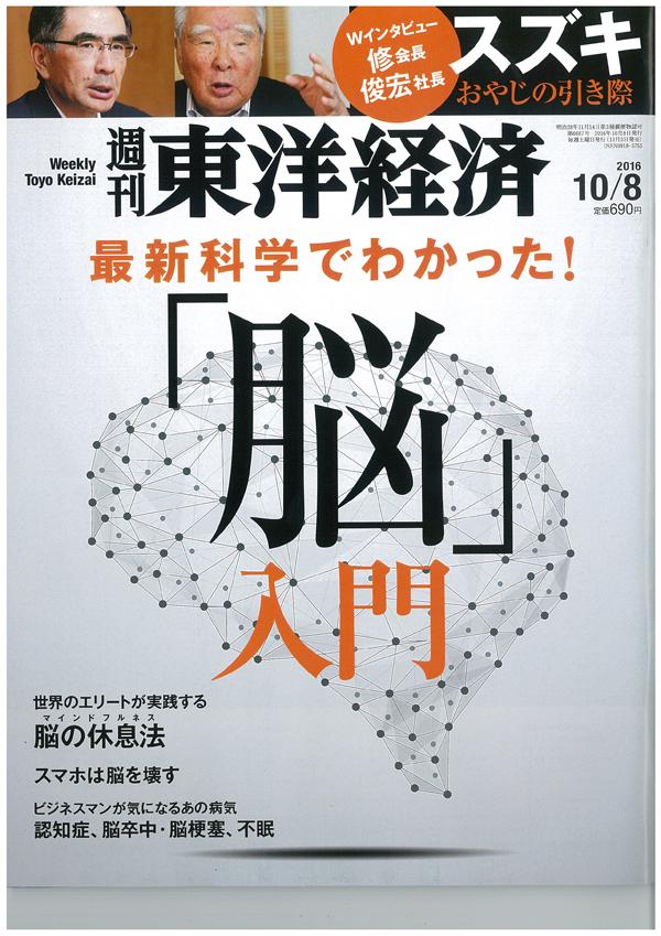 東洋経済20161008号