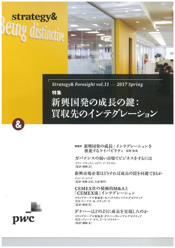 東洋経済20170527号付録